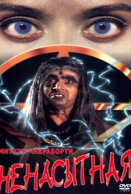Постер фильма Ненасытная (1998)