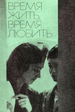 Постер фильма Время жить, время любить (1976)