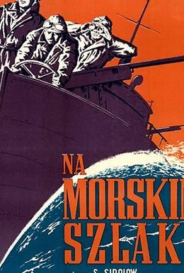 Постер фильма За тех, кто в море (1947)