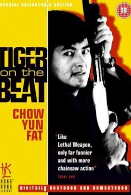 Постер фильма Непобедимый тигр (1988)