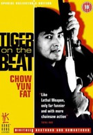Непобедимый тигр (1988)