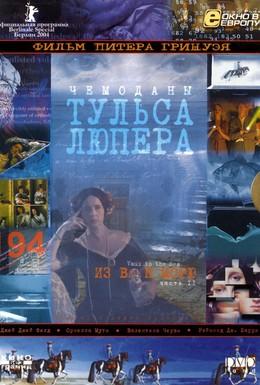 Постер фильма Чемоданы Тульса Лупера, часть 2: Из Во к морю (2004)