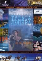 Чемоданы Тульса Лупера, часть 2: Из Во к морю (2004)