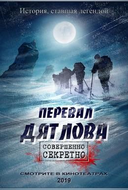 Постер фильма Перевал Дятлова (2020)
