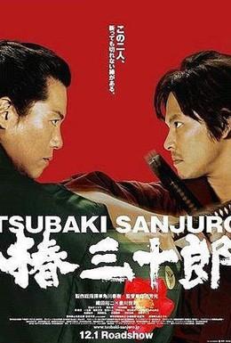 Постер фильма Сандзюро (2007)