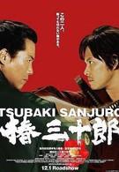 Сандзюро (2007)