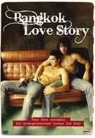 Бангкокская история любви (2007)