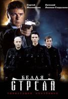 Белая стрела (2007)