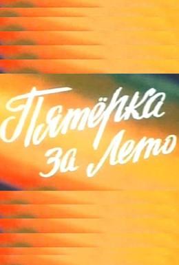 Постер фильма Пятерка за лето (1974)