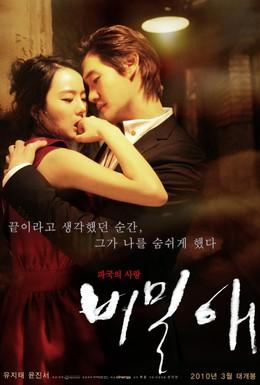 Постер фильма Тайная любовь (2010)