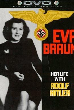 Постер фильма Ева Браун: Её жизнь с Адольфом Гитлером (1996)