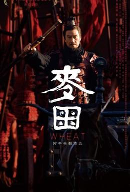 Постер фильма Пшеница (2009)
