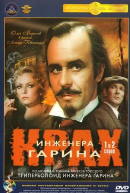 Постер фильма Крах инженера Гарина (1973)