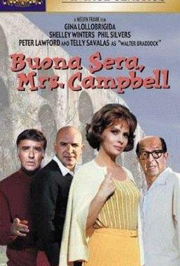 Постер фильма Доброго вечера, миссис Кэмпбелл (1968)