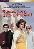 Доброго вечера, миссис Кэмпбелл (1968)