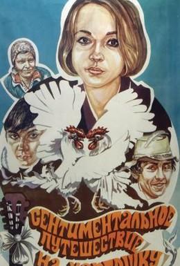 Постер фильма Сентиментальное путешествие на картошку (1986)