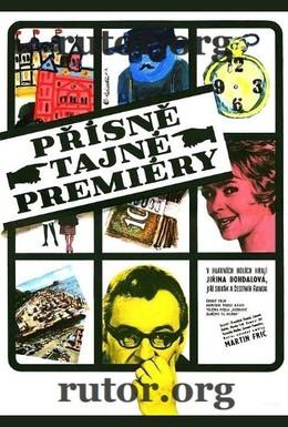 Постер фильма Строго засекреченные премьеры (1968)