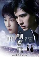 Задержавшийся (2008)