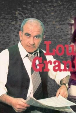 Постер фильма Лу Грант (1977)
