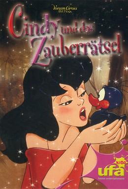 Постер фильма Волшебная сказка (1991)