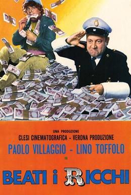 Постер фильма Везет богачам (1972)