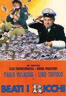 Везет богачам (1972)