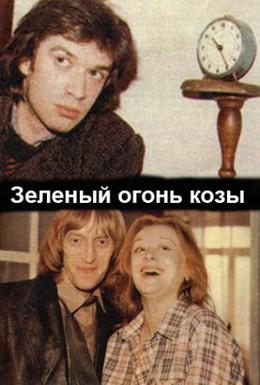 Постер фильма Зеленый огонь козы (1989)