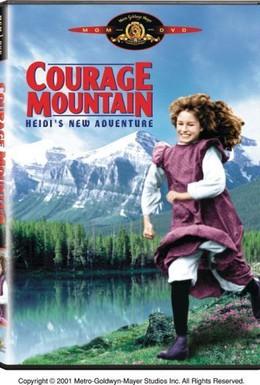 Постер фильма Гора мужества (1990)