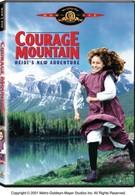 Гора мужества (1990)