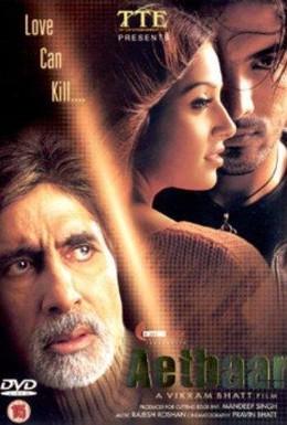 Постер фильма Доверие (2004)