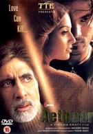 Доверие (2004)