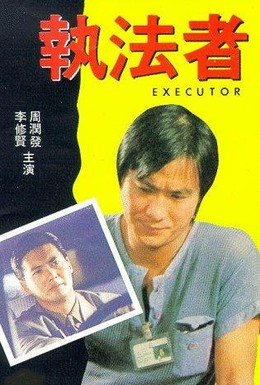 Постер фильма Палач (1981)