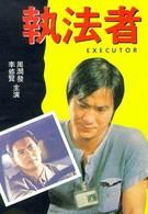 Палач (1981)