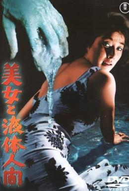 Постер фильма Водородный человек (1958)