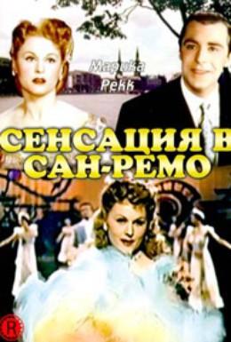Постер фильма Сенсация в Сан-Ремо (1951)