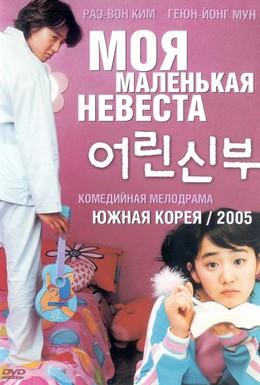 Постер фильма Моя маленькая невеста (2004)