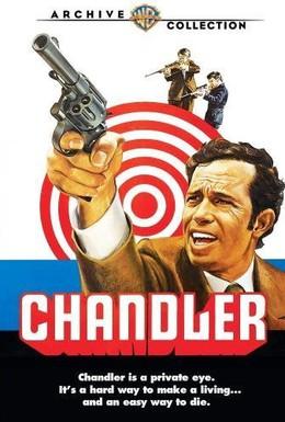 Постер фильма Чандлер (1971)