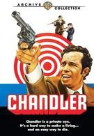 Чандлер (1971)