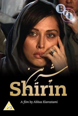 Постер фильма Ширин (2008)