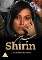 Ширин (2008)