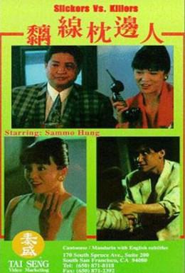 Постер фильма Пройдохи против убийц (1991)