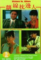 Пройдохи против убийц (1991)