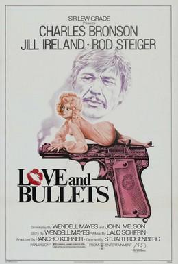 Постер фильма Последняя пуля (1979)