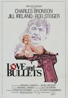 Последняя пуля (1979)