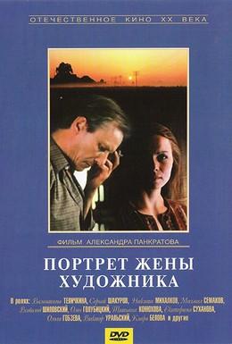 Постер фильма Портрет жены художника (1982)