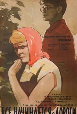 Постер фильма Все начинается с дороги (1960)