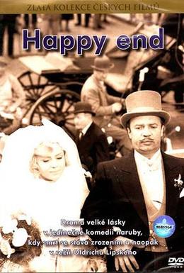 Постер фильма Хэппи-энд (1967)