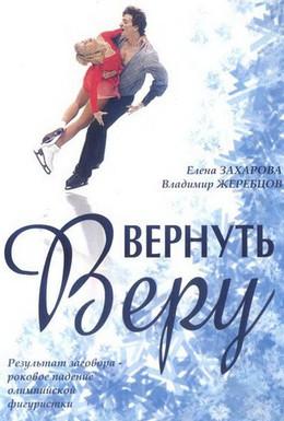 Постер фильма Вернуть Веру (2006)