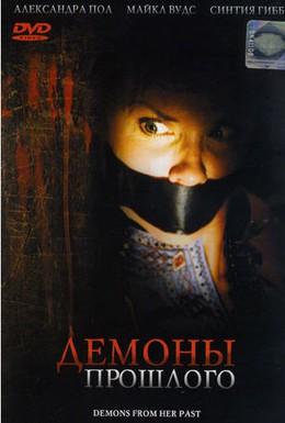 Постер фильма Демоны из прошлого (2007)