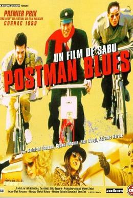Постер фильма Почтальонский блюз (1997)